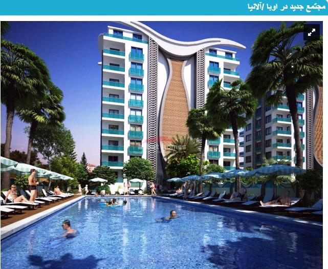 فروش آپارتمان ساحلی اوبا آلانیا ترکیه